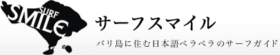 バリ島に住む日本語ベラベラのサーフガイド